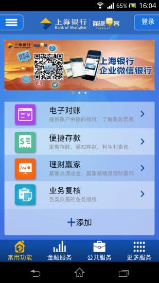 上海银行企业手机银行