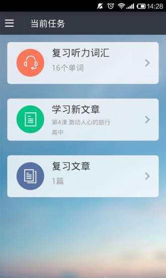 知米听力 教育 App-癮科技App