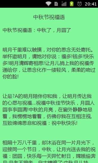 中秋节祝福语大全