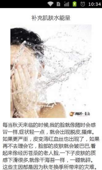 干燥秋季怎样补充肌肤水能量