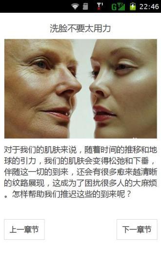 女人如何减少皱纹
