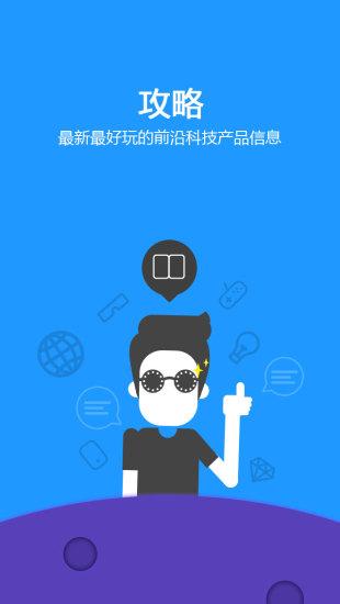 玩工具App|硬件管家免費|APP試玩