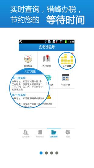 上海松江税务