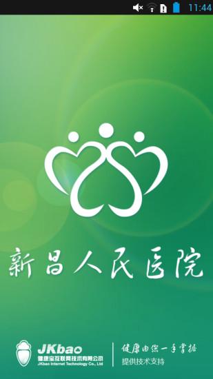 新昌县人民医院健康宝