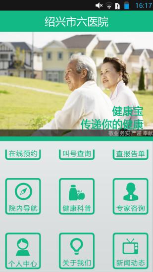 绍兴市六医院健康宝