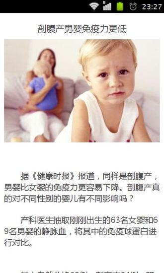 剖腹产给宝宝的危害