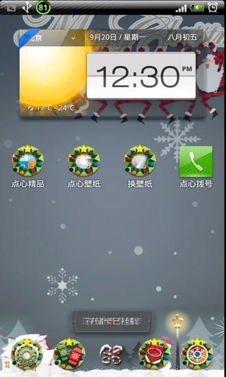 点心主题圣诞小屋主题(手机主题美化软件)