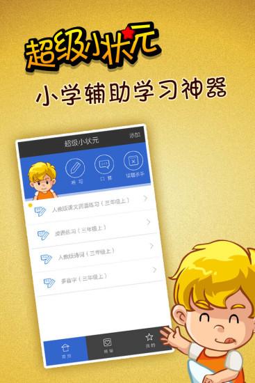 機靈股票(滬深/港股) v2.3,Android APPS 應用下載- Powered by ...
