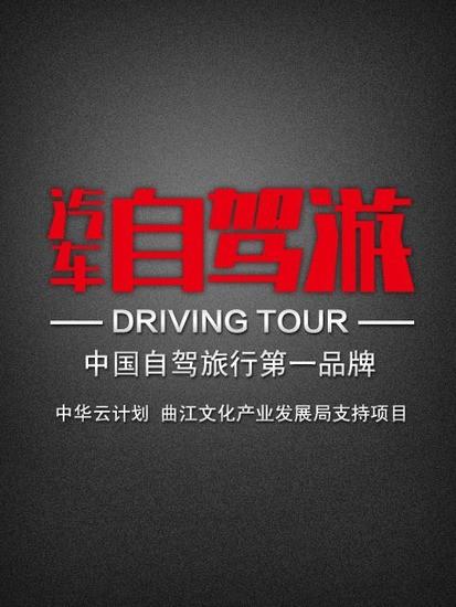 《汽车自驾游》杂志