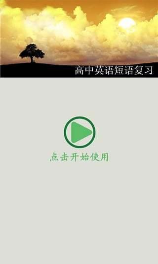 玩教育App|高中英语短语复习免費|APP試玩