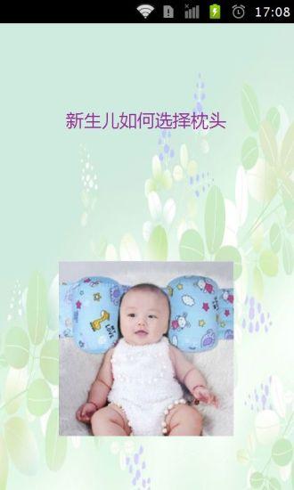 新生儿如何选择枕头