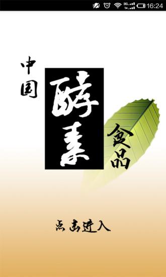 中国酵素食品