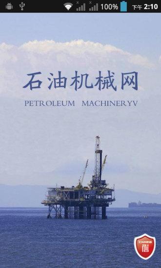 石油机械网