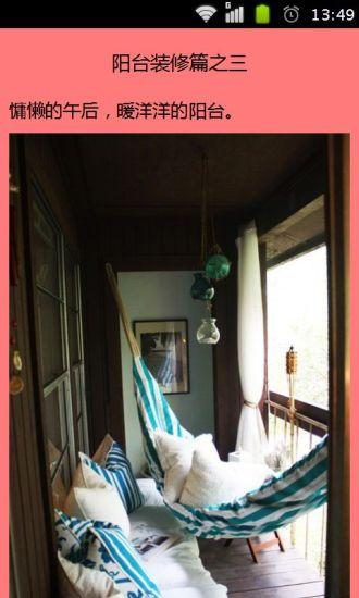 家庭装修之阳台篇