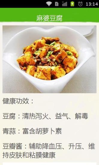 豆腐做法大全