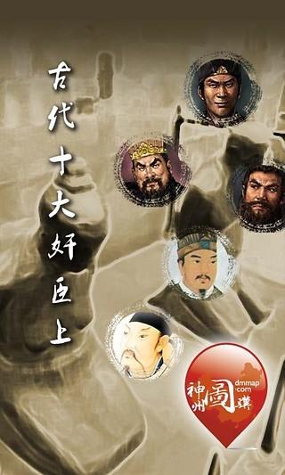 古代十大奸臣(上)