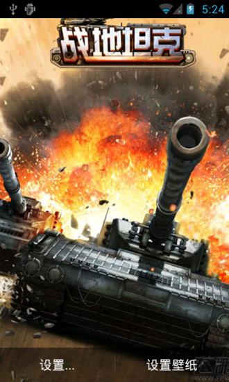 战地坦克1动态壁纸