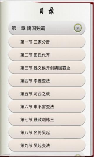 玩書籍App|大话战国七雄之战乱初起免費|APP試玩