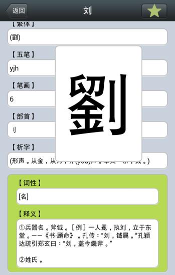玩免費書籍APP|下載汉语源流词典 app不用錢|硬是要APP