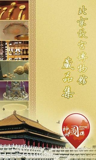 北京故宫博物馆藏品集