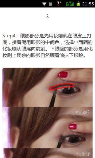 韩国最会化妆的妹子