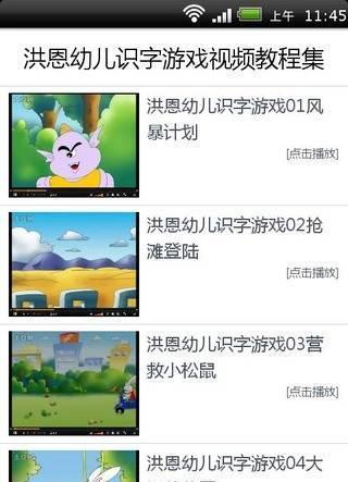 洪恩幼儿识字游戏视频教程集