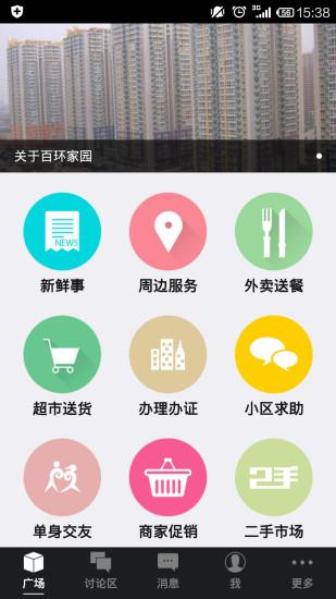玩免費生活APP|下載百环家园 app不用錢|硬是要APP