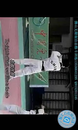 跆拳道基础教学视频