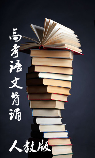 高中人教版语文背诵