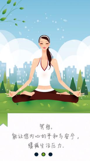 意念力瑜伽