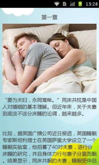 夫妻同床的健康姿势
