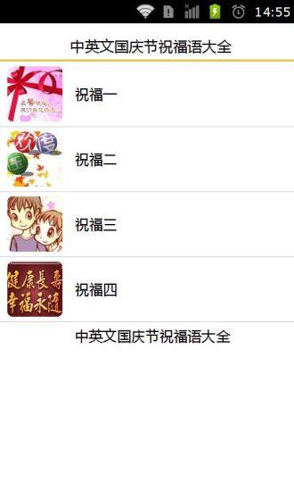 中英文国庆节祝福语大全