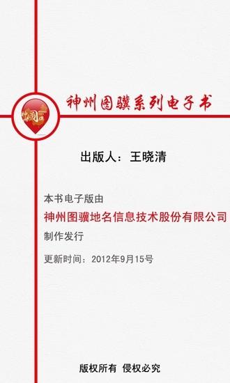 免費下載書籍APP|中国十大元帅之回忆篇 app開箱文|APP開箱王