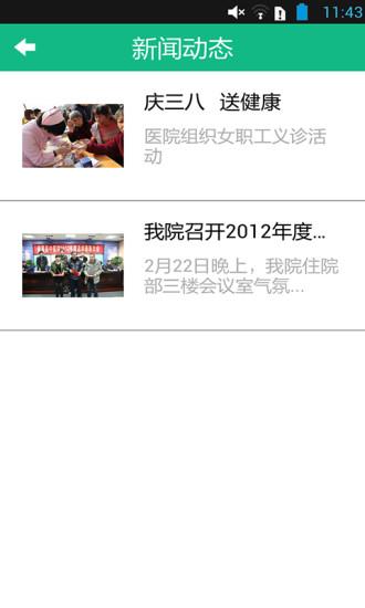 玩健康App|新昌县中医院健康宝免費|APP試玩