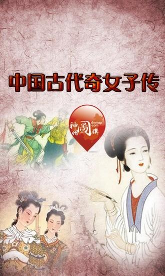中国古代奇女子传