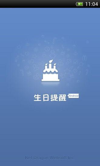 玩生活App|生日提醒免費|APP試玩