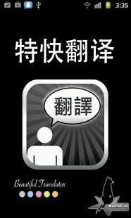 中文翻譯 - Excite翻譯