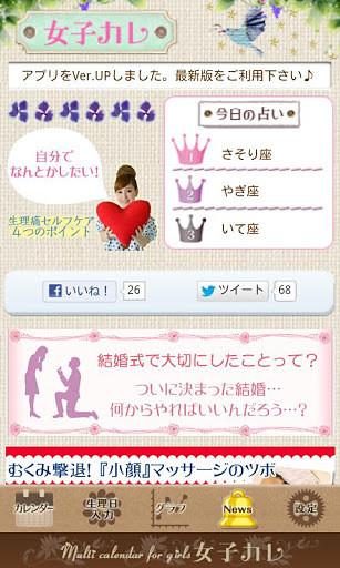 無料工具Appの女子カレ|記事Game