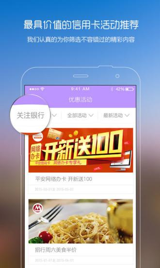 玩生活App|信用卡特惠免費|APP試玩