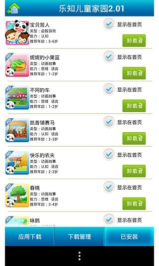 玩教育App|乐知儿童家园免費|APP試玩