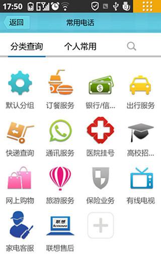 网址导航2013版 程式庫與試用程式 App-愛順發玩APP