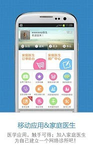 免費健康App|诊疗助手|阿達玩APP