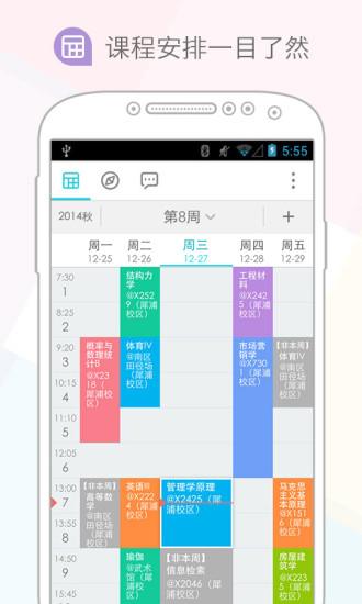 無料教育Appの课程格子-小课表,大格局|記事Game
