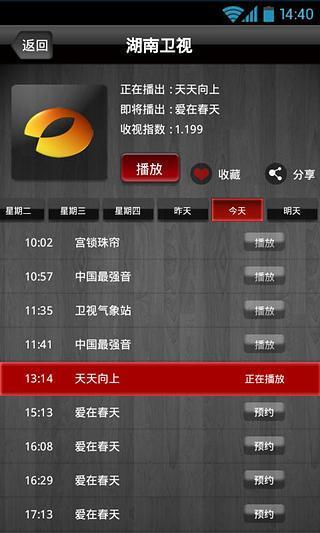 玩免費媒體與影片APP|下載视频中国 app不用錢|硬是要APP
