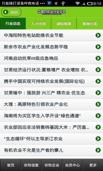 免費下載生活APP|中国农牧业行业平台 app開箱文|APP開箱王