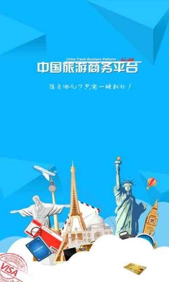 中国旅游商务平台