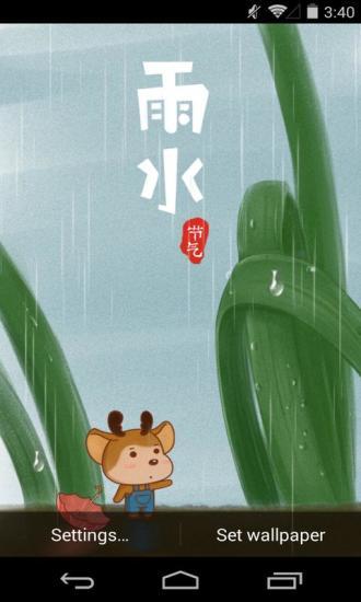 二十四节气之雨水梦象动态壁纸