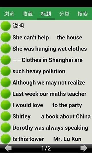 高考英语单选解题方法