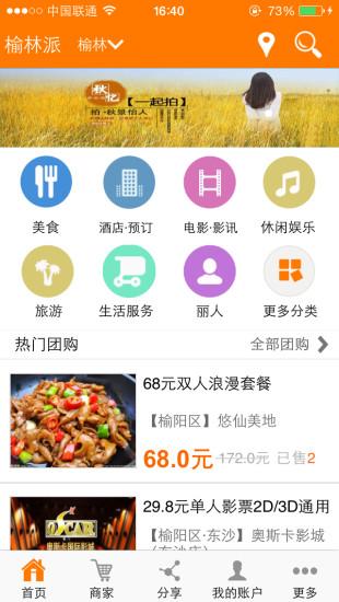 玩購物App|榆林派免費|APP試玩