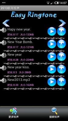 新年铃声2013